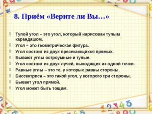 8. Приём «Верите ли Вы…» Тупой угол – это угол, который нарисован тупым каран
