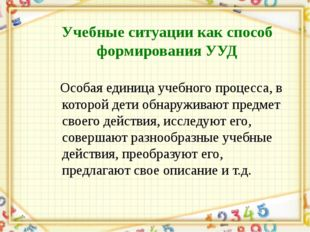 Учебные ситуации как способ формирования УУД Особая единица учебного процесса