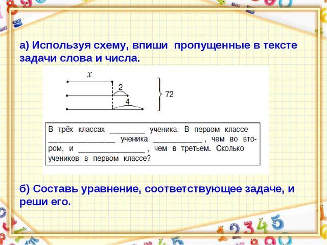 а) Используя схему, впиши пропущенные в тексте задачи слова и числа. б) Сост...