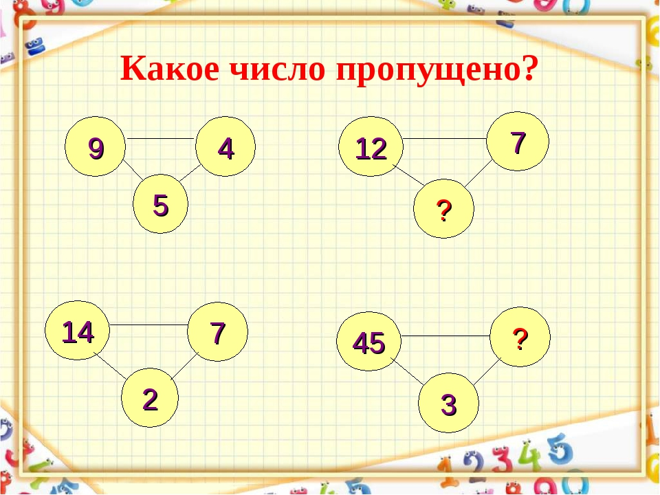 Какое число пропущено? 9 5 4 12 2 7 ? 14 7 45 ? 3