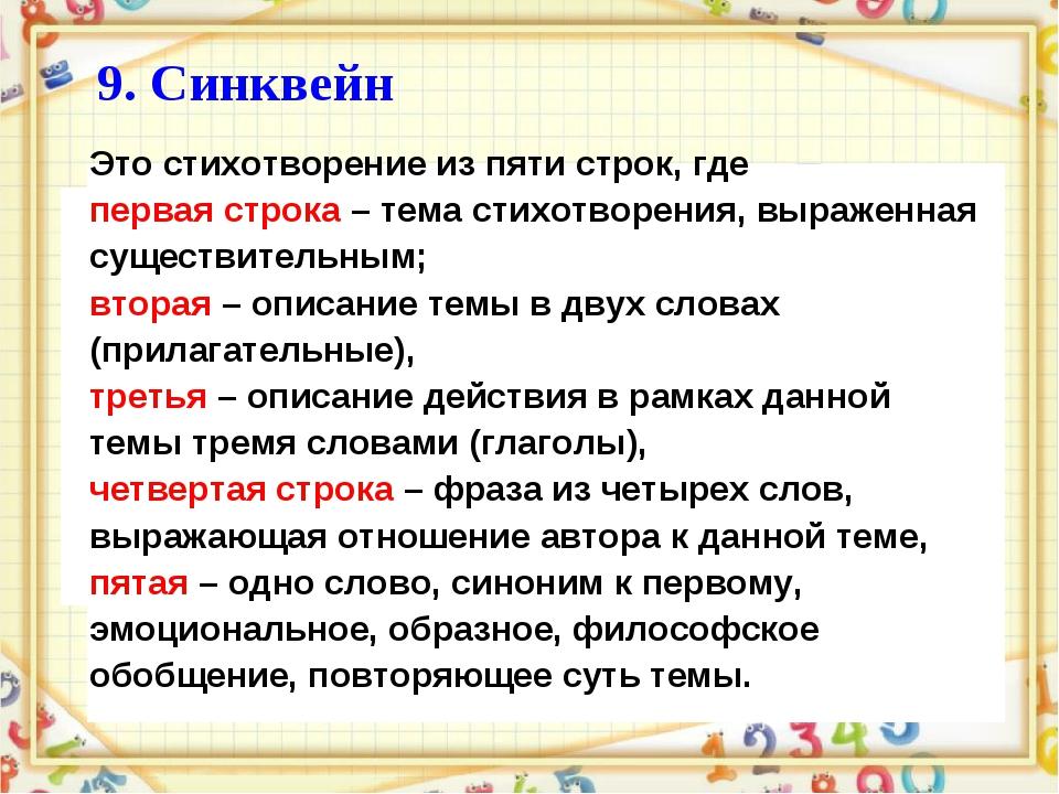 9. Синквейн Это стихотворение из пяти строк, где первая строка – тема стихотв...