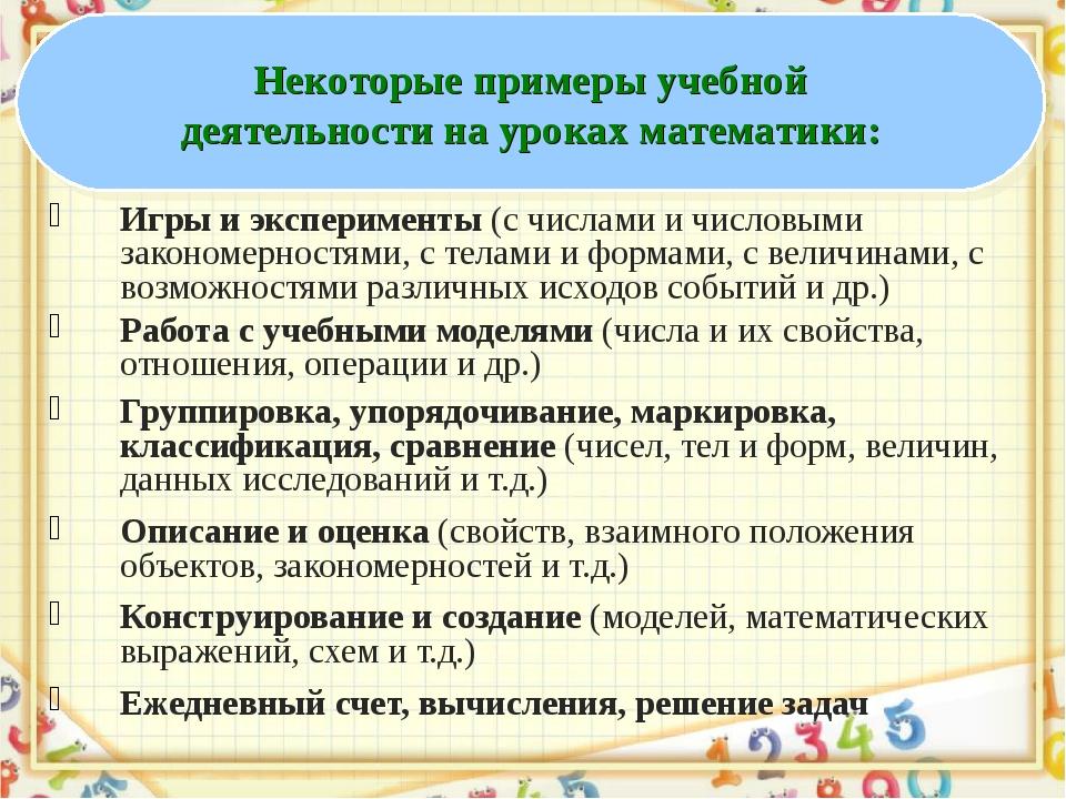 Некоторые примеры учебной деятельности на уроках математики: Игры и экспериме...