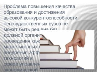 Проблема повышения качества образования и достижения высокой конкурентоспособ