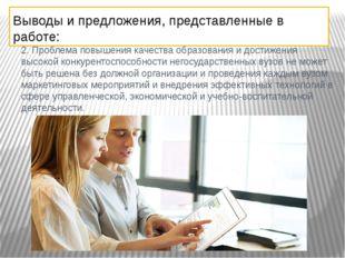 2. Проблема повышения качества образования и достижения высокой конкурентоспо