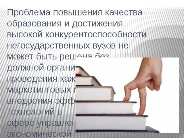 Проблема повышения качества образования и достижения высокой конкурентоспособ...