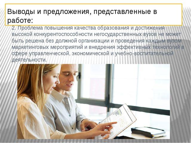 2. Проблема повышения качества образования и достижения высокой конкурентоспо...