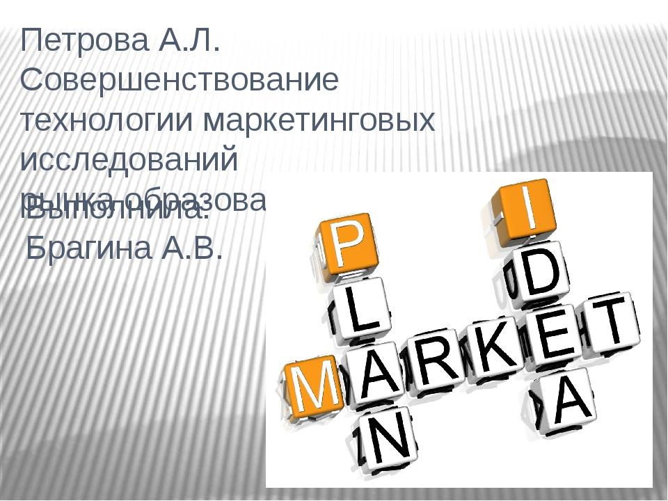 Петрова А.Л. Совершенствование технологии маркетинговых исследований рынка об...
