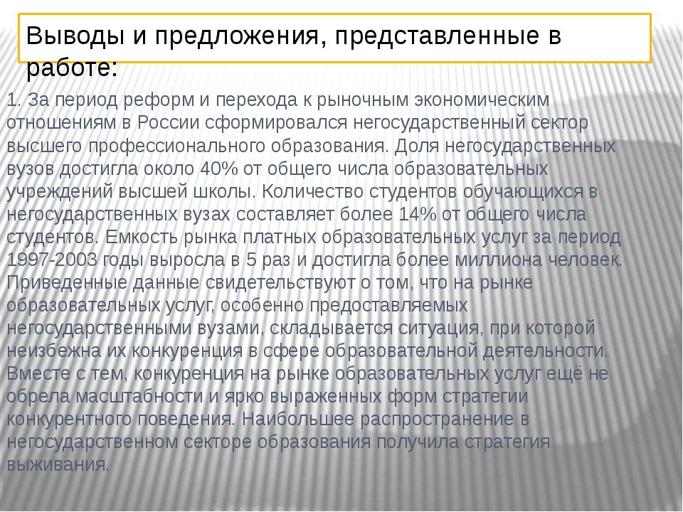 1. За период реформ и перехода к рыночным экономическим отношениям в России с...