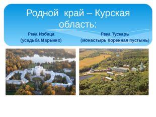 Родной край – Курская область: Река Избица (усадьба Марьино) Река Тускарь (мо