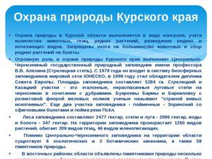 Охрана природы Курского края Охрана природы в Курской области выполняется в в