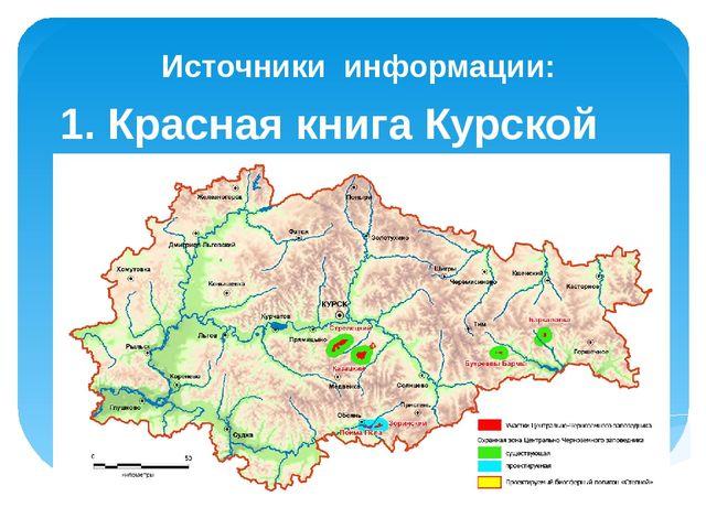 Источники информации: 1. Красная книга Курской области 2. Интернет- источники.