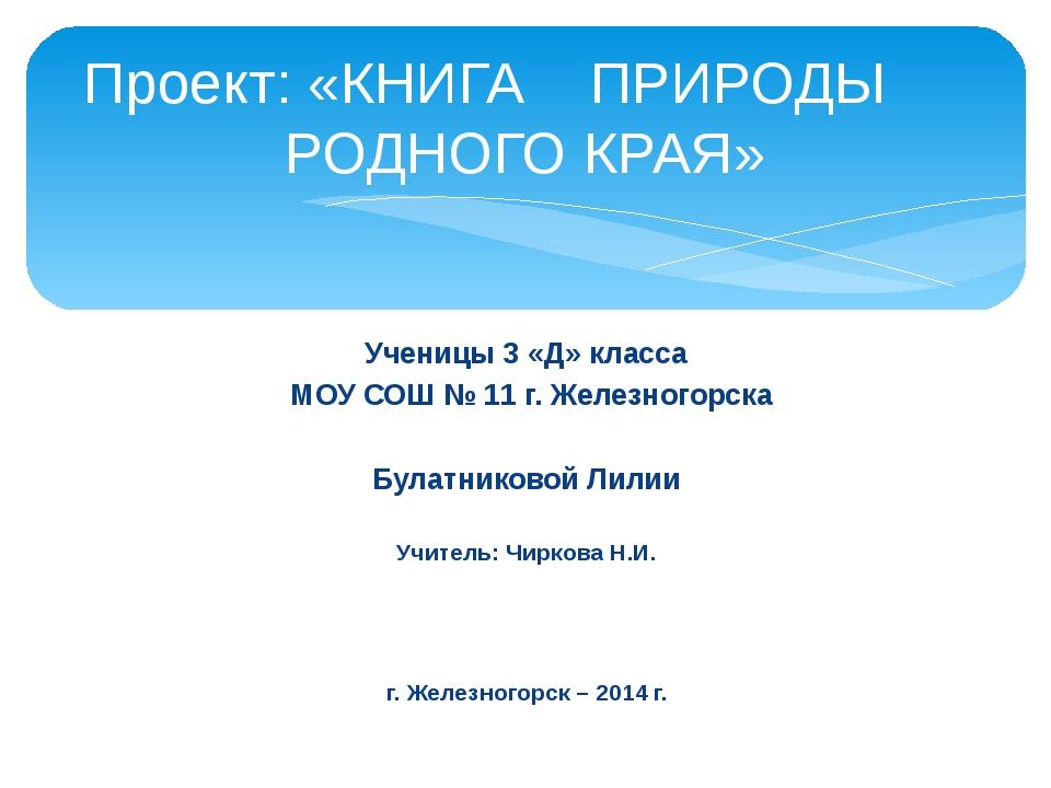Ученицы 3 «Д» класса МОУ СОШ № 11 г. Железногорска Булатниковой Лилии Учител...