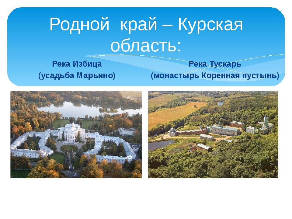 Родной край – Курская область: Река Избица (усадьба Марьино) Река Тускарь (мо...