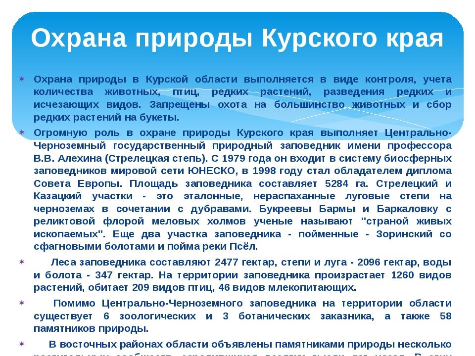 Охрана природы Курского края Охрана природы в Курской области выполняется в в...