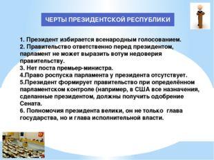 ЧЕРТЫ ПРЕЗИДЕНТСКОЙ РЕСПУБЛИКИ 1. Президент избирается всенародным голосовани