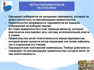 ЧЕРТЫ ПАРЛАМЕНТСКОЙ РЕСПУБЛИКИ Президент избирается на заседании парламента,