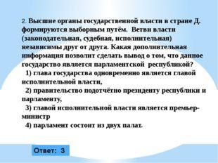 2. Высшие органы государственной власти в стране Д. формируются выборным путё