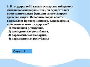 3. В государстве Н. глава государства избирается обеими палами парламента , о