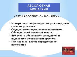 АБСОЛЮТНАЯ МОНАРХИЯ Монарх персонифицирует государство, он – глава государств