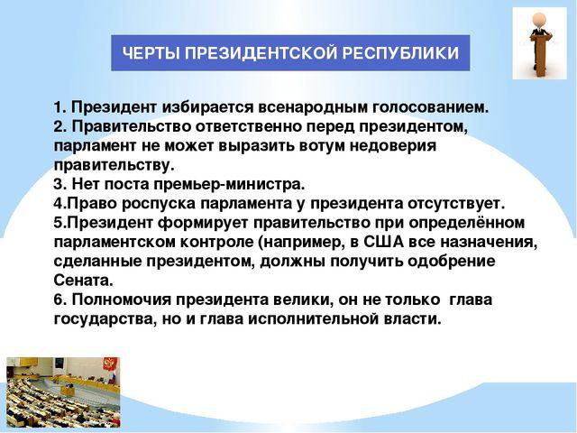 ЧЕРТЫ ПРЕЗИДЕНТСКОЙ РЕСПУБЛИКИ 1. Президент избирается всенародным голосовани...