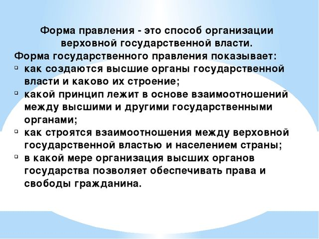 Форма правления - это способ организации верховной государственной власти. Фо...