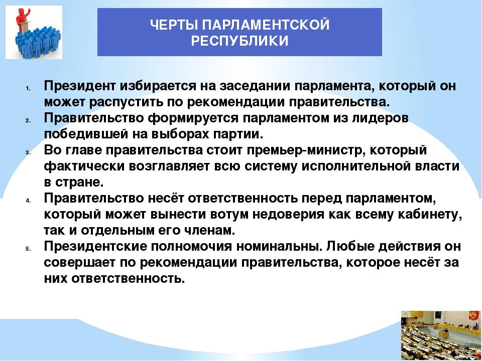 ЧЕРТЫ ПАРЛАМЕНТСКОЙ РЕСПУБЛИКИ Президент избирается на заседании парламента,...