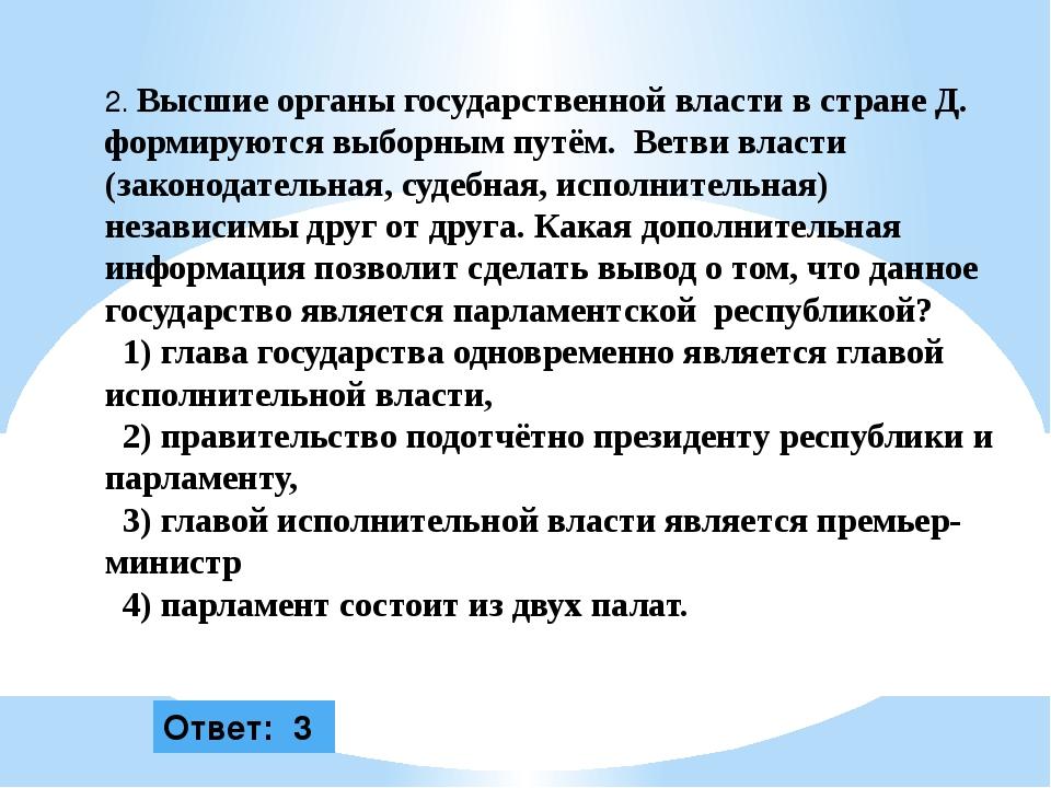 2. Высшие органы государственной власти в стране Д. формируются выборным путё...