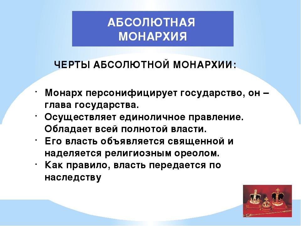 АБСОЛЮТНАЯ МОНАРХИЯ Монарх персонифицирует государство, он – глава государств...
