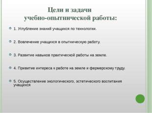 Цели и задачи учебно-опытнической работы: 1. Углубление знаний учащихся по те