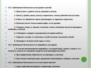 VI.3. Требования безопасности во время занятий 1. Приступить к работе после