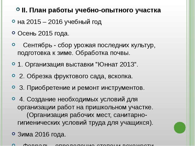 II. План работы учебно-опытного участка на 2015 – 2016 учебный год Осень 201...
