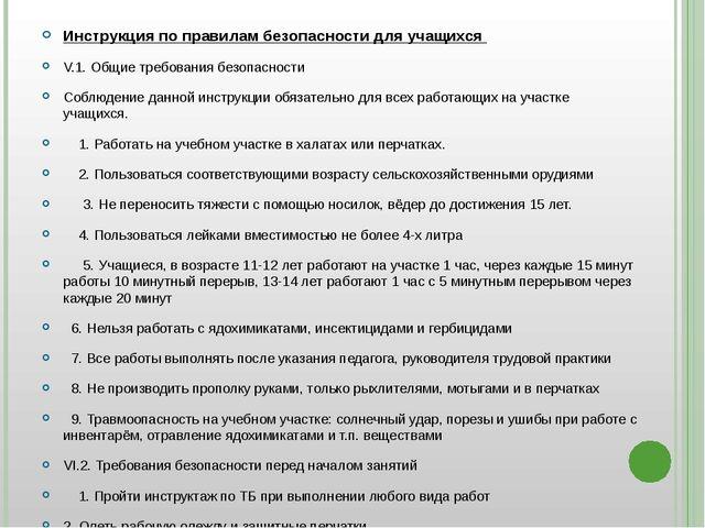 Инструкция по правилам безопасности для учащихся V.1. Общие требования безоп...