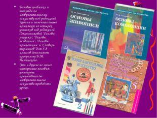 Базовые учебники и тетради по изобразительному искусству под редакцией Кузина