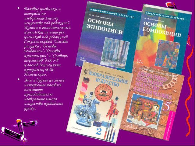 Базовые учебники и тетради по изобразительному искусству под редакцией Кузина...