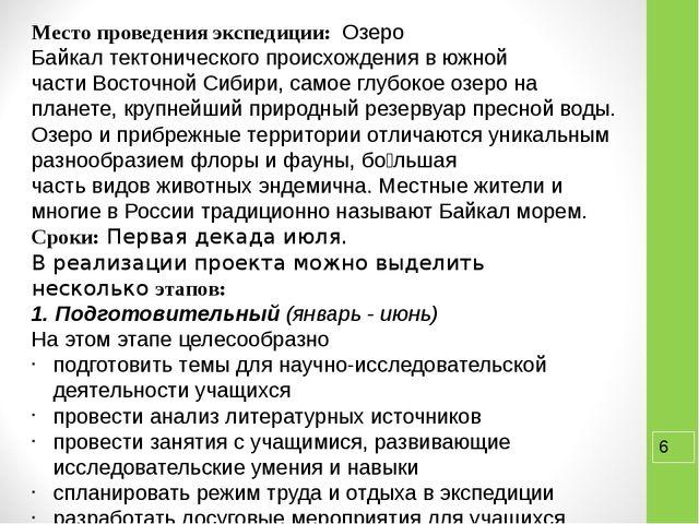 Место проведения экспедиции:Озеро Байкалтектонического происхождения в юж...