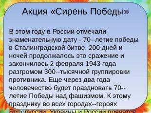 Акция «Сирень Победы» В этом году в России отмечали знаменательную дату  70-