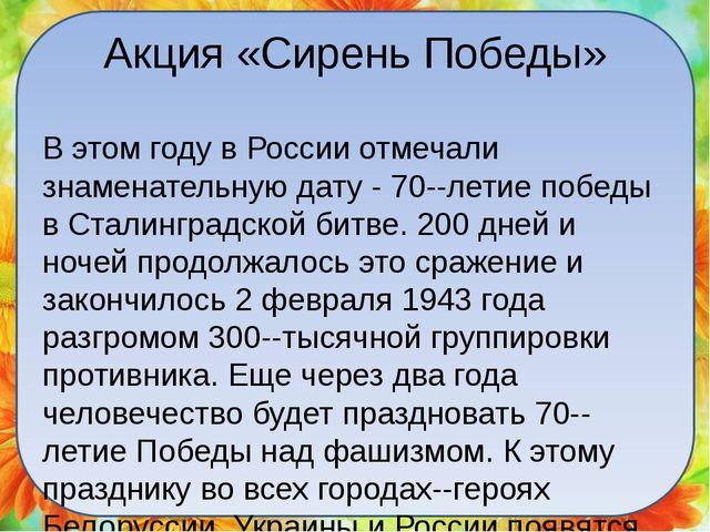 Акция «Сирень Победы» В этом году в России отмечали знаменательную дату  70-...