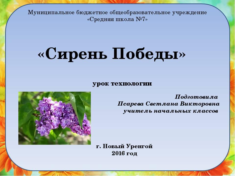 Муниципальное бюджетное общеобразовательное учреждение «Средняя школа №7» «Си...