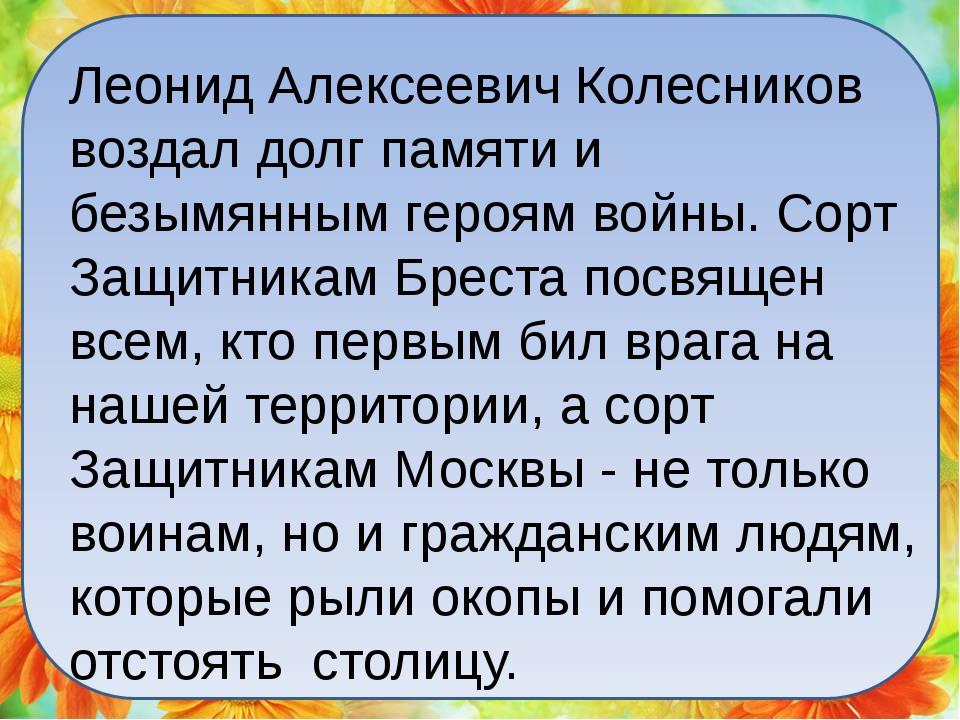 Леонид Алексеевич Колесников воздал долг памяти и безымянным героям войны. Со...