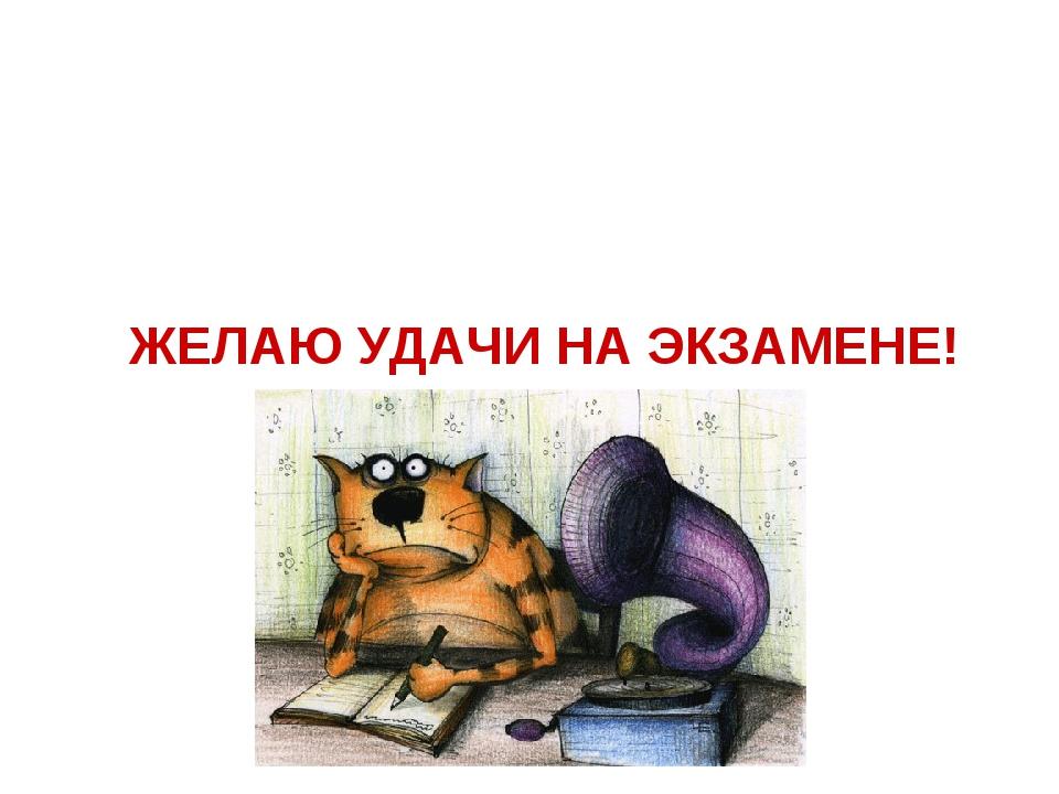 Картинка, картинки удачи завтра на экзамене