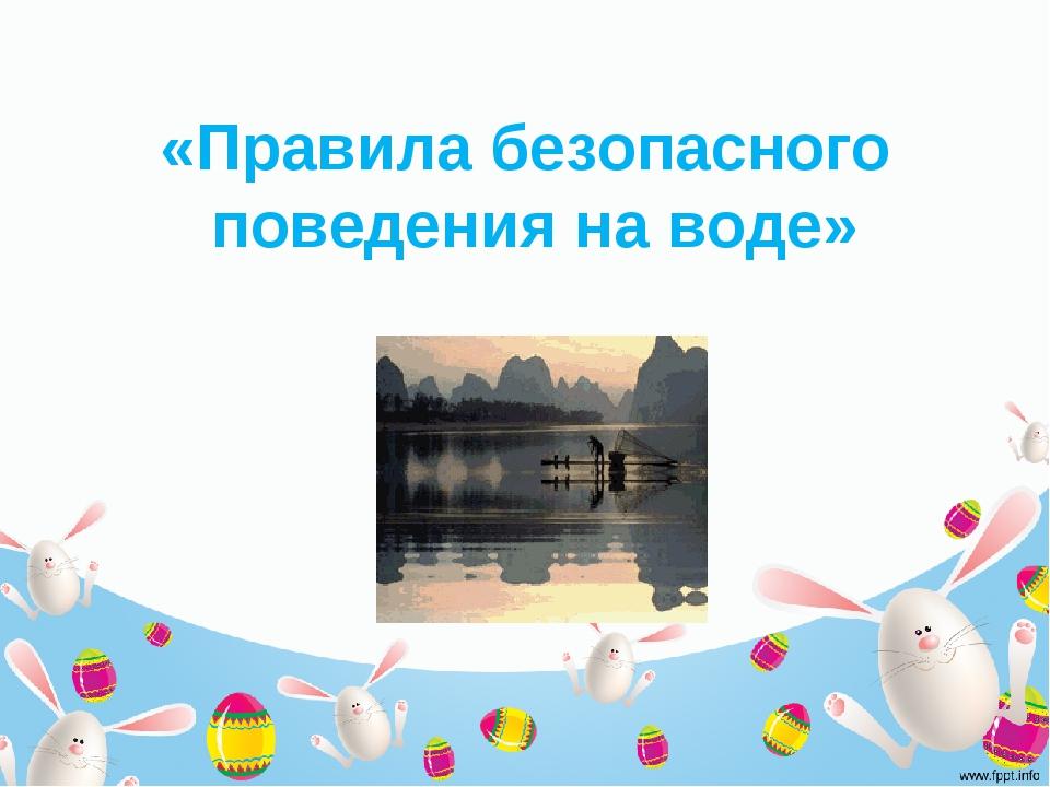 «Правила безопасного поведения на воде»