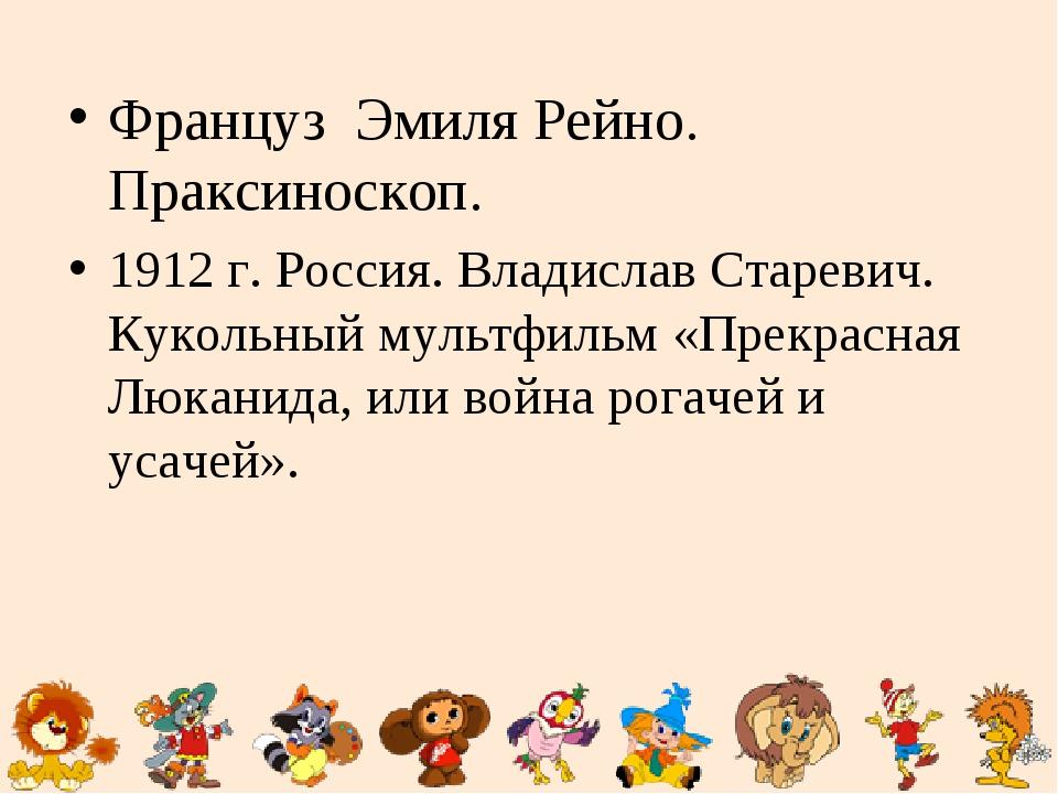 Француз Эмиля Рейно. Праксиноскоп. 1912 г. Россия. Владислав Старевич. Кукол...