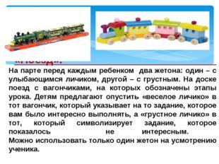 «Поезд». На парте перед каждым ребенком два жетона: один – с улыбающимся личи