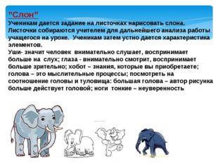 """""""Слон"""" Ученикам дается задание на листочках нарисовать слона. Листочки собира"""