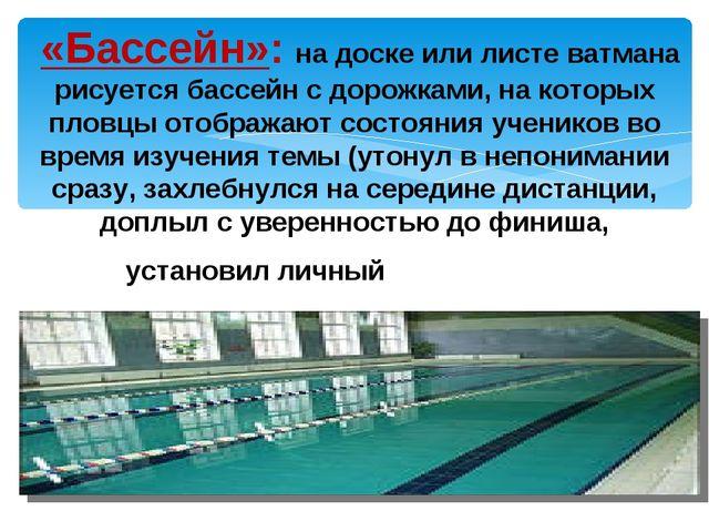 «Бассейн»: на доске или листе ватмана рисуется бассейн с дорожками, на котор...