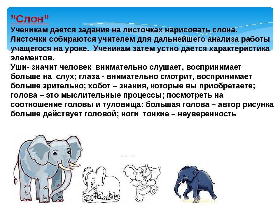 """""""Слон"""" Ученикам дается задание на листочках нарисовать слона. Листочки собира..."""