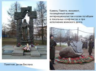 Памятник детям Беслана Камень Памяти, монумент, посвящённый воинам-интернацио