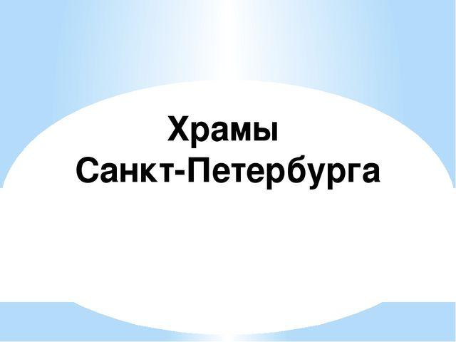 Храмы Санкт-Петербурга