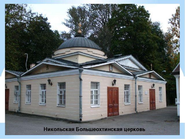 Никольская Большеохтинская церковь