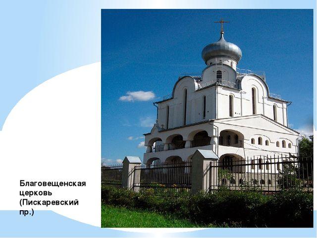 Благовещенская церковь (Пискаревский пр.)